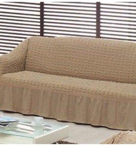 Универсальный новый чехол на диван