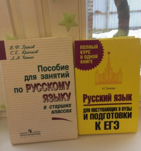 Учебники по русскому языку Греков Быков
