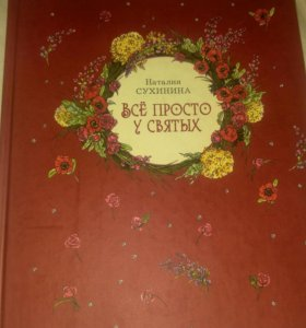 """Книга """"Всё просто у святых"""""""
