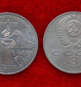 3 руб СССР, Землетрясение в Армении