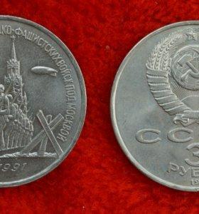 3 руб СССР 50 лет победы под Москвой