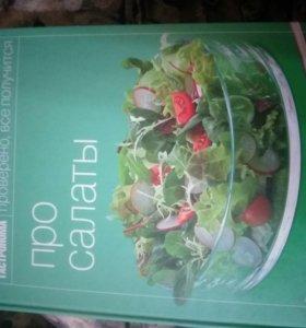 "Книга ""Про салаты"""