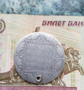 Рубль Павла 1 с монисто