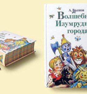 Волшебник Изумрудного города А. Волков