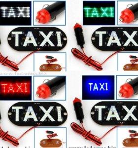 Светодиодные таблички ТАХI ( такси )