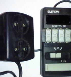 Реле времени Сура-2М для цифровой фотопечати