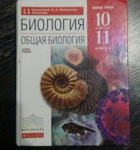 Учебник по Биологии 10-11класс