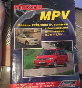 Mazda MPV устройство, техническое обслуживание