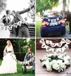 Свадебная,праздничная атрибутика