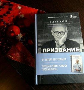 "Книга Генри Марш ""Призвание"". Покупал за 450 руб."