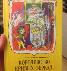Детская книга 📖