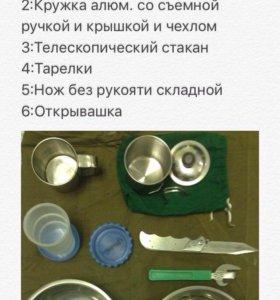 Набор туристический кухонный