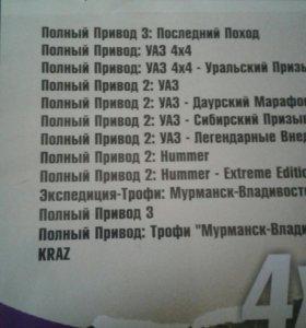 Диск игры 4x4 полный привод