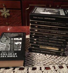 Книги Б. Акунина.