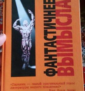 """Книга """"Фантастичнее вымысла"""" Чак Паланик"""