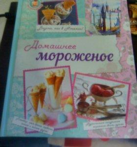 Рецепты. Домашнее мороженое