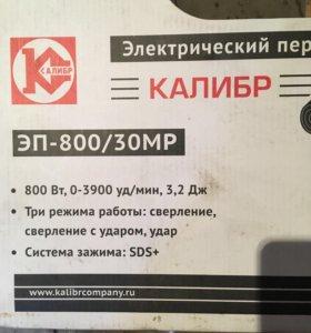 Электрический перфоратор ЭП-800/30
