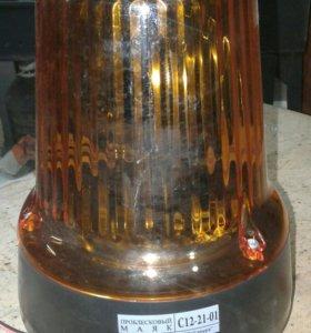 Проблесковый маячок оранжевый 12 в
