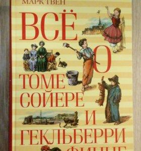 """Книга """"Всё о Томе Сойере """""""