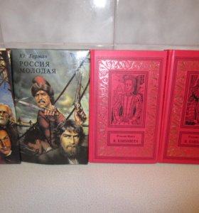 Исторические романы, 4 книги