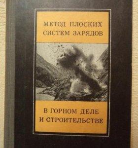 Книги СССР по буровым работам, горному делу