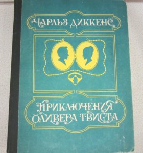 Диккенс и другие приключения, 3 книги