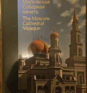 Книга Соборная мечеть
