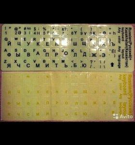 Русские буквы для ноутбука