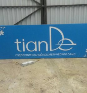 Светящийся рекламный щит tianDe