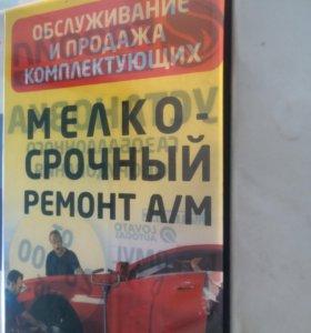 Мелкосрочный ремонт авто мото