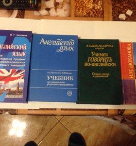 Учебники по английскому, 4 шт