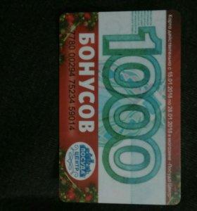 1000 бонусов В посуда центр