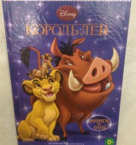 DVD мультфильм+книга