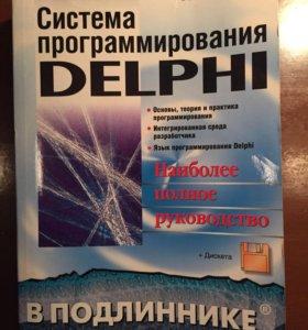 Учебник DELPHI