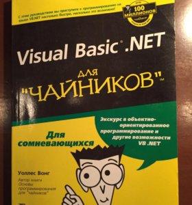Visual Basic NET для чайников