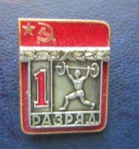 Первые разряды СССР