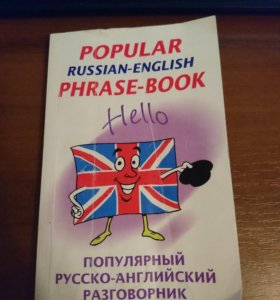 """Книга """"Популярный русско-английский разговорник"""""""