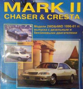 Руководство по эксплуатации Toyota Mark ll