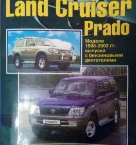 Руководство по эксплуатации TLC Prado