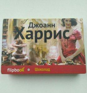 📕 Книга: Джоанн Харрис. Шоколад