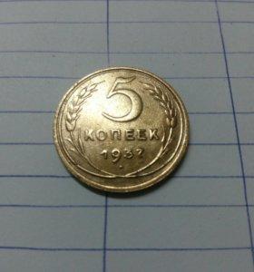 Монета 5 копеек 1937 год
