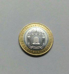Монета России лот 206