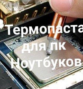 Термопаста 1 грам для пк ноута