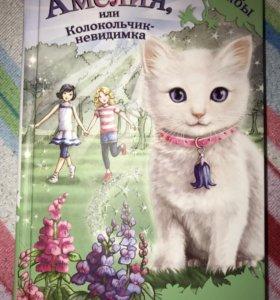 Книга «котёнок Амелия, или колокольчик-невидимка»