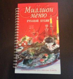 Кулинарная книга в подарочном варианте