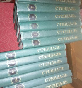 Стендаль-12 томов
