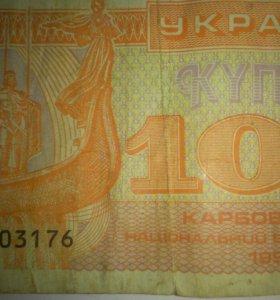Денежные купюры СССР