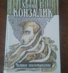 """Книга Хайнц Г. Конзалик """"Человек- землетрясение"""""""