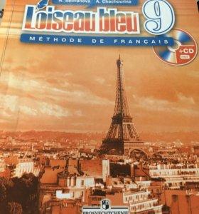 Учебники по французскому языку l'oiseau bleu