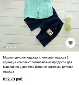 Детская рубашка+бриджи новые. Покупали за 850р!
